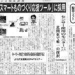 20161110news