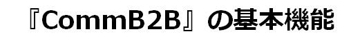 『CommB2B』の基本機能