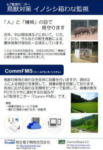 CommFMS03