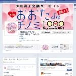FB_ota