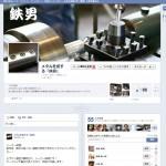 FB_tetsu