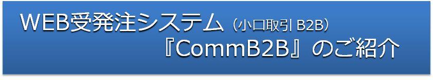 WEB受発注システム(小口取引 B2B)『CommB2B』のご紹介