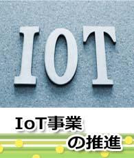 IoT大量導入時代に突入!廉価版IoTシステム開発のイメージ