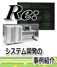 システム開発の事例紹介のイメージ